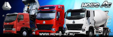 Howo A7
